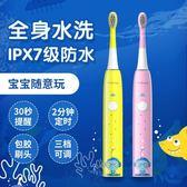 兒童電動牙刷3-6-12歲軟毛寶寶充電式防水聲波小孩自動牙刷WY【中秋節促銷】