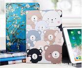 iPad保護套蘋果9.7英寸2017平板電腦pad新版a1822皮套 KOKO時裝店