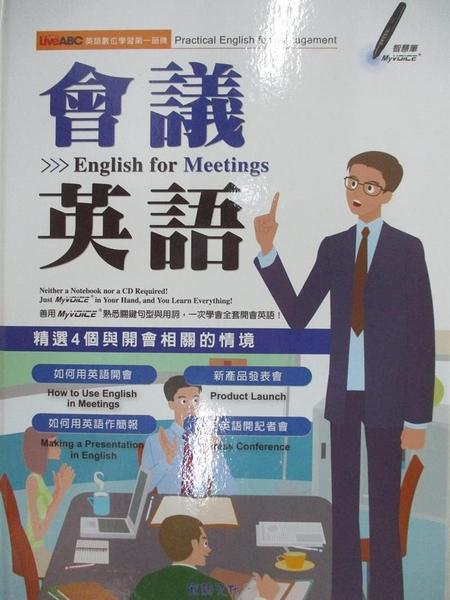 【書寶二手書T9/語言學習_KOB】會議英語_Riches Stefan