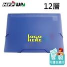 【客製化】100個含燙金 HFPWP 12層風琴夾 EL4302-BR100