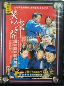 影音專賣店-P08-239-正版DVD-相聲【笑口常開 怯拉車 DVD+CD】-相聲喜劇小品經典