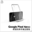 Google Pixel 4a 5G 防摔殼 手機殼 空壓殼 透明 軟殼 氣墊 保護套 防摔 防撞 保護殼