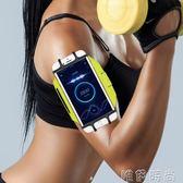臂包 跑步手機臂包運動臂套男女款蘋果5.5寸華為可旋轉臂帶手腕包   唯伊時尚