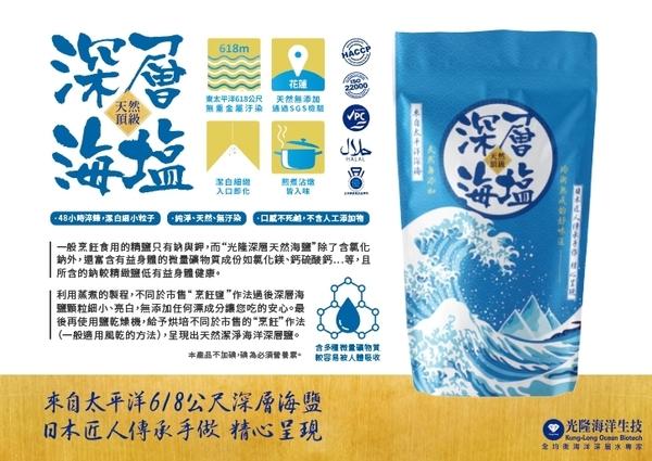【光隆生技】 光隆頂級海洋深層鹽袋裝 200g
