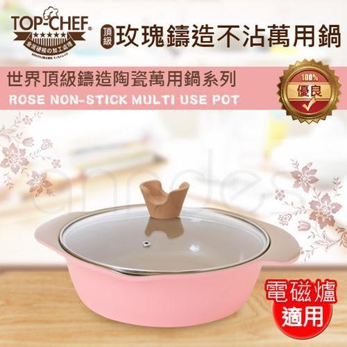 [24hr-現貨快出] 頂尖廚師 鍋子 不沾鍋 MIT 料理鍋 玫瑰 鑄造 不沾 萬用鍋 24公分 可用電磁爐