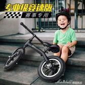 平衡車兒童滑步車自行車雙輪無腳踏小孩2-3-6-8歲溜溜踏步車YYP  蜜拉貝爾