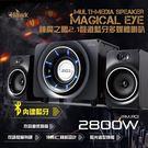 【福笙】Hawk 神魔之眼2.1聲道 超重低音 藍牙多媒體喇叭 08-HIG360
