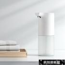 給皂機 小米洗手機米家自動洗手機套裝泡沫...