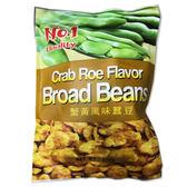 NO.1 蟹黃味蠶豆(單包裝)270g