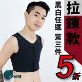 BOOM香港品牌束胸-經典版任選第三件5折(拉鍊款)
