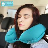 充氣枕 U型枕按壓充氣枕午睡護頸便攜枕頭長途坐車睡覺神器旅行頸部靠枕 果果輕時尚