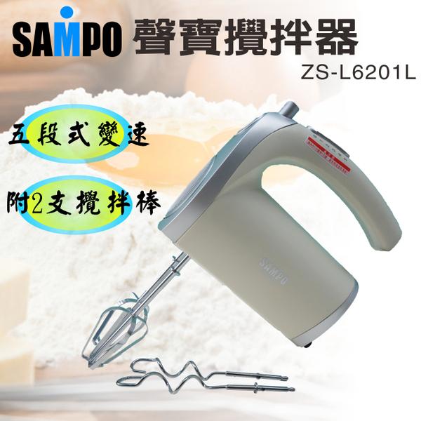 【聲寶】攪拌機/打蛋器/5段式變速/400次咖啡ZS-L6201L 保固免運