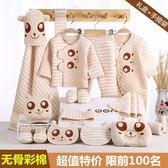 嬰兒衣服棉質套裝新生兒禮盒0-3個月6套盒秋冬初生剛出生寶寶用品 雙12搶先購 交換禮物