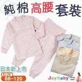 童裝褲子純棉睡褲 嬰幼兒高腰護肚褲肚圍套裝家居服-JoyBaby