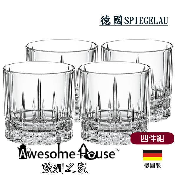 德國製 SPIEGELAU 威士忌 酒杯 270ml 4入組 #79369