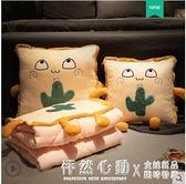 抱枕被子兩用辦公室午睡小枕頭車載毯子二合一汽車內車用折疊靠枕 NMS怦然新品