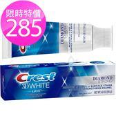 ★特惠10/23止★Crest 3D White Luxe 專業級奢華亮白牙膏1條 加大量136g【百奧田旗艦館】
