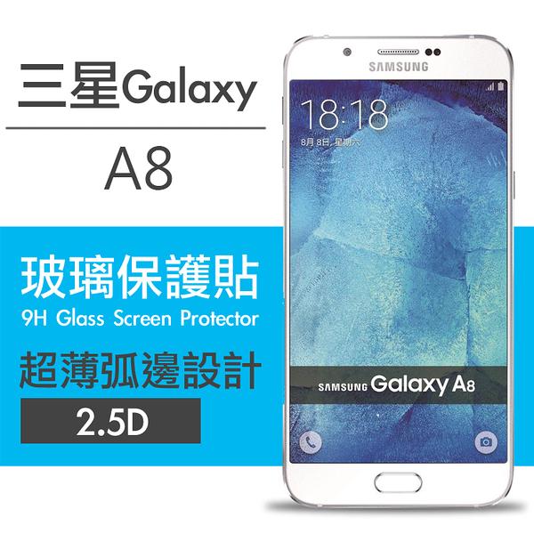 【00445】 [Samsung Galaxy A8] 9H鋼化玻璃保護貼 弧邊透明設計 0.26mm 2.5D
