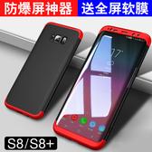 三星s8手機殼s9手機殼s8plus保護套galaxy抗摔全包磨砂s8+硬殼