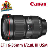 【24期0利率】Canon EF 16-35mm f/2.8L III USM 彩虹公司貨 16-35 F2.8 L