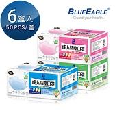 【醫碩科技】藍鷹牌 NP-13*6 台灣製平面成人防塵口罩/口罩/平面口罩 絕佳包覆式折法 50片*6盒
