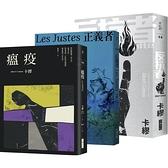 卡繆反抗三部曲套書:《瘟疫》+《反抗者》+《正義者》【全新法文名家直譯,首次完整