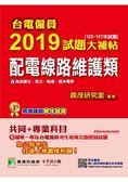 台電僱員2019試題大補帖【配電線路維護類】共同 專業(102~107年試題)