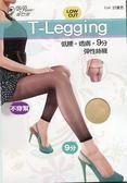 【蒂巴蕾】T-Leegging 低腰 透膚 九分 彈性 絲襪 褲襪(12入組)