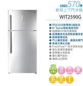 ┤Whirlpool 惠而浦├570公升雙門冰箱 WIT2590G (含基本安裝+舊機回收)