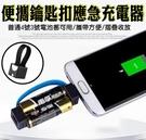 (不含電池)37611-143-柚柚的店【二節便攜應急充電器】乾電池 DIY行動充 便攜式