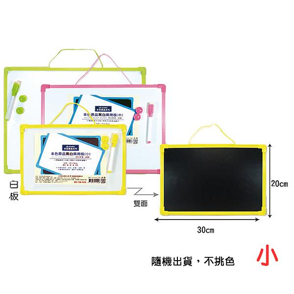 黑板.白板 本色原品  OGL1504 黑白兩用板-小【文具e指通】  量販團購