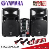 【金聲樂器】YAMAHA STAGEPAS 600i 展品出清 街頭 舞台 PA系統 保固一年