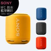 SONY SRS-XB10可攜式無線NFC防水藍芽喇叭