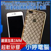【3期零利率】全新 iPhone7/iPhone7plus IP7-LOZ 3D菱格超薄透明防摔手機殼