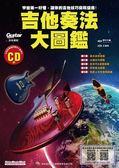 【小麥老師 樂器館】全新 電吉他系列.吉他奏法大圖鑑+附CD~特價350元【F28】