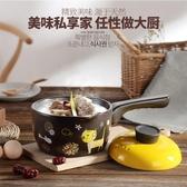 炊尚卡通陶瓷奶鍋不粘鍋1.6L砂鍋小鍋無涂層煮熱寶寶輔食鍋YTL  【快速出貨】