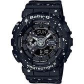 CASIO卡西歐 Baby-G 星空雙顯手錶-霧面黑 BA-110ST-1ADR / BA-110ST-1A