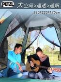 野餐露營戶外全自動速開帳篷3- 5人便攜防雨沙灘遮陽免搭簡易帳篷YYJ 夢想生活家