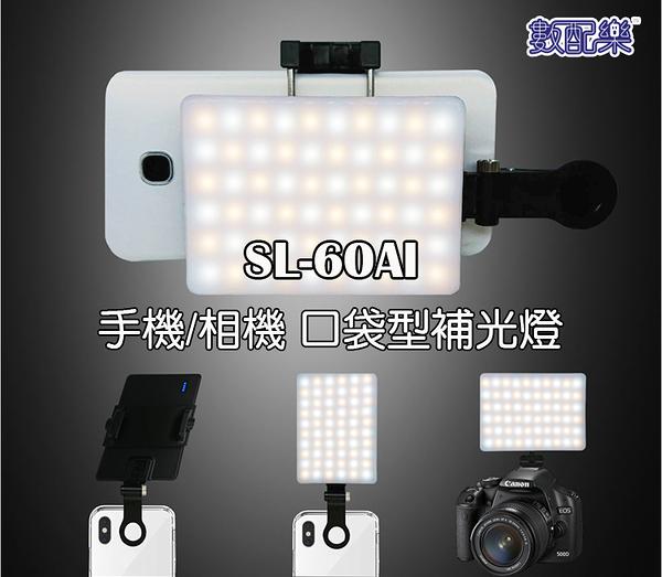 數配樂 SL-60AI 口袋型補光燈 手機 相機 自拍 直播 補光燈 LED燈
