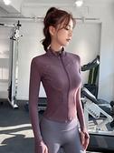 運動外套秋冬款女緊身瑜伽服長袖上衣拉鍊開衫跑步健身服夾克套裝寶貝計畫