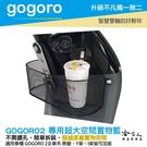 GOGORO 2 專用超大空間置物籃 收...