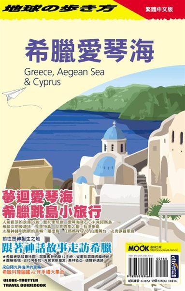 希臘愛琴海