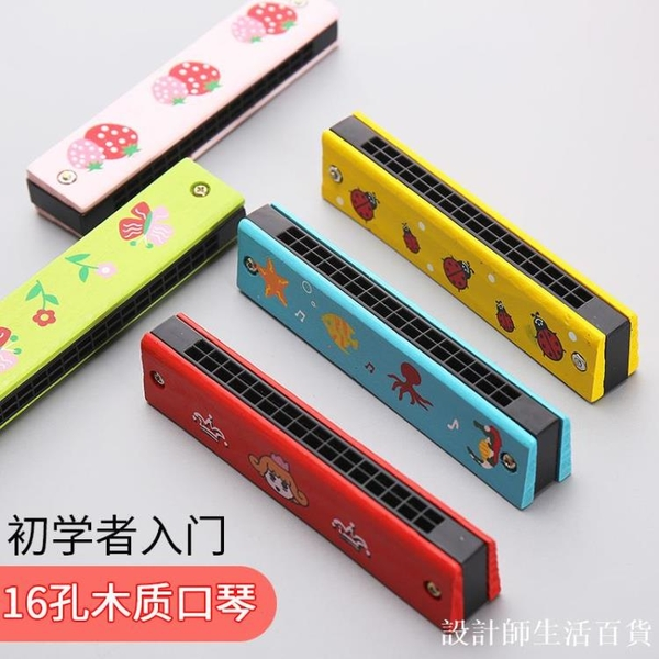 兒童木質口琴16孔幼兒園小學生初學者吹奏樂器創意禮物口風琴玩具 設計師生活百貨