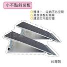 斜坡板 - 小不點斜坡板 台灣製 鋁合金 2片/組 方便好攜帶 銀髮族 輪椅使用者使用 [ZHTW1904]