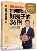 謝沅瑾最專業的開運居家風水:如何選出好房子的36招,格局解析+場景實勘+3D圖解...