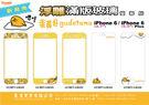 蛋黃哥 正版授權 iPhone6 PLU...