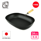 【杉山金屬】《匠味》鑄鐵輕量級橢圓平底鍋/魚鍋31cm/日本製
