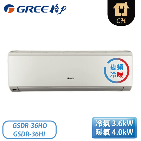 [GREE 格力 ]4-6坪 R410一對一變頻冷暖晶鑽系列 GSDR-36HO/GSDR-36HI