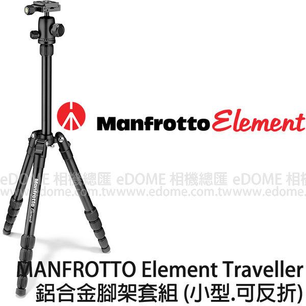 MANFROTTO 曼富圖 Element Traveller 黑色 反折式小型鋁合金旅行腳架套組 (6期0利率 免運 正成公司貨)