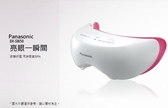Panasonic 國際牌 眼部溫感按摩器EH-SW50